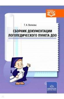 Сборник документации логопедического пункта ДОО. ФГОС