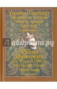 Трагическая история Гамлета, принца Датского. Первое кварто (1603)