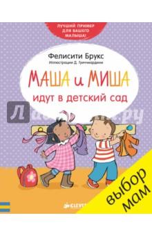 Маша и Миша идут в детский сад консультирование родителей в детском саду