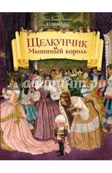 Купить Щелкунчик и Мышиный король, Эксмо, Сказки зарубежных писателей
