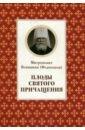 Митрополит Вениамин (Федченков) Плоды Святого Причащения
