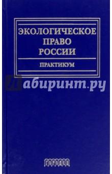Экологическое право России. Практикум. Учебное пособие