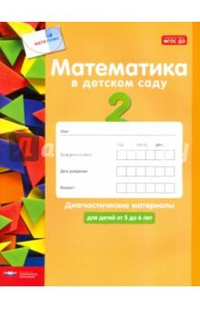 Математика в детском саду. Диагностические материалы для детей от 5 до 6 лет консультирование родителей в детском саду возрастные особенности детей