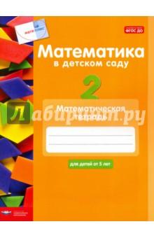 Математика в детском саду. Математическая тетрадь для детей от 5 лет тематические недели в детском саду картотека воспитател 40 карточек фгос до
