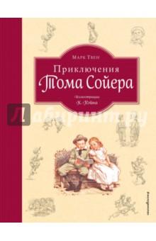 Приключения Тома Сойера аудиокниги иддк аудиокнига твен марк городок на миссисипи приключение тома сойера