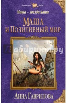 Маша - звезда наша. Книга 1. Маша и Позитивный мир