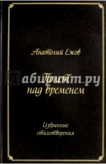 Полет над временем. Избранные стихотворения полет мужские российские наручные часы полет президент россии 36
