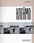 Клеймо. Судьбы советских военнопленных