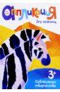 Зебра. ISBN: 978-966-74-7985-5