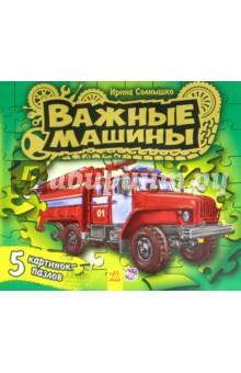 Zakazat.ru: Книжка с пазлами. Важные машины. Солнышко Ирина