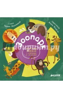 Зоопарк. Весёлая книжка с клапанами и загадками дружинина м домашние животные веселая книжка с клапанами и загадками