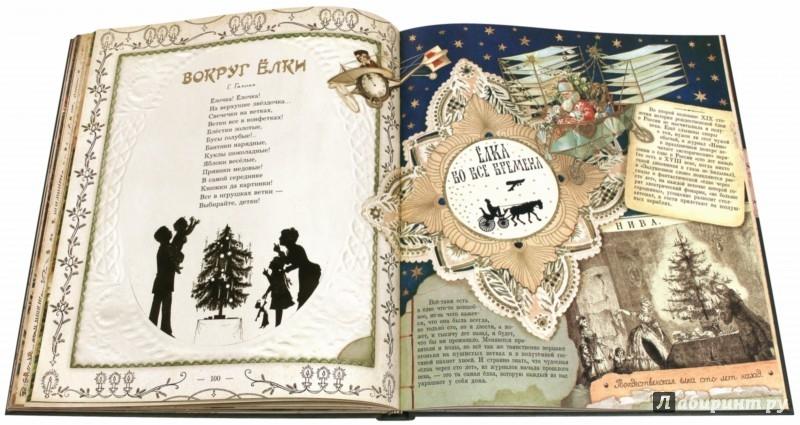 Книга елка новейшее издание для подарка