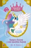 Мой маленький пони. Принцесса Селестия и лето королевских волнений