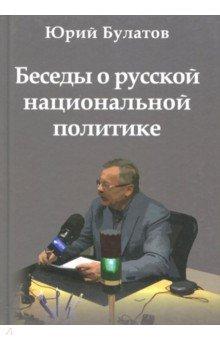 Беседы о русской национальной политике