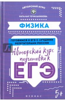 Физика. Авторский курс подготовки к ЕГЭ информатика и икт экспресс курс подготовка к егэ пособие с электронным приложением cd