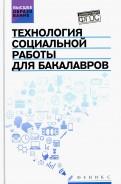 Технология социальной работы для бакалавров. Учебник. ФГОС