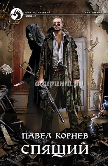 Спящий, Корнев Павел Николаевич