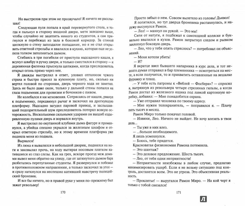 Иллюстрация 1 из 20 для Спящий - Павел Корнев | Лабиринт - книги. Источник: Лабиринт