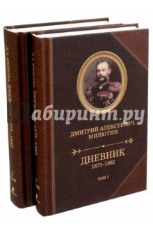 Дневник 1873-1882. В 2-х томах