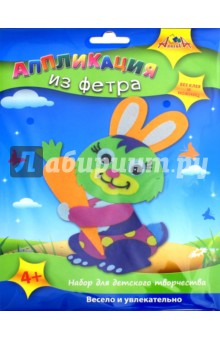 Аппликация из фетра Заяц с морковкой (С2564-09) аппликация из фетра птичка с2564 03