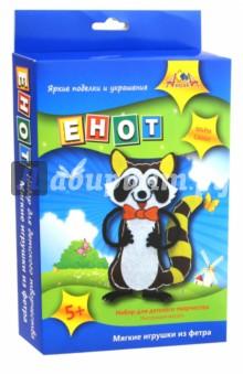 Мягкие игрушки из фетра Енот (С2436-10) наборы для творчества апплика набор для детского творчества мягкие игрушки из фетра щенок