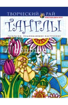 Танглы. Раскраски, поднимающие настроение цветы раскраски поднимающие настроение