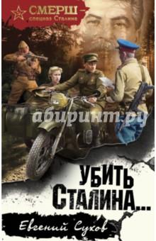 Убить Сталина...