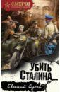 Убить Сталина…, Сухов Евгений Евгеньевич