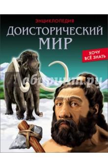 Доисторический мир хочу беседку где купить в омске
