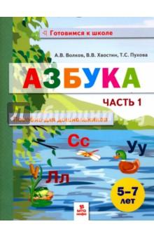 Азбука. Пособие для дошкольников. 5-7 лет. Часть 1 книги издательство литур читать раньше чем говорить методич пособие для детей 3 7 лет