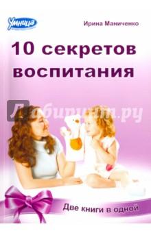 10 законов воспитания. 10 секретов воспитания. Книга-перевертыш 2 в 1 умница брошюра десять законов и заблуждений 2 в 1