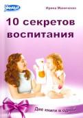 10 законов воспитания. 10 секретов воспитания. Книга-перевертыш 2 в 1