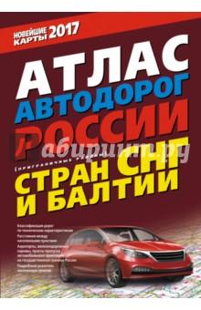 Атлас автодорог России стран СНГ и Балтии (приграничные районы) транспортная инфраструктура автомобильные дороги