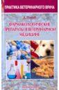 Фармакологические препараты в ветеринарной медицине, Пламб Дональд К.