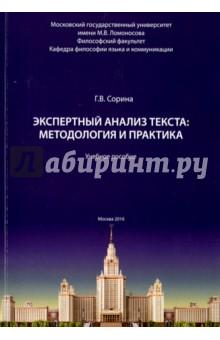 Экспертный анализ текста: методология и практика. Учебное пособие