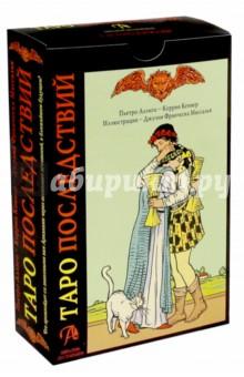 Таро Последствий. Книга и карты Таро