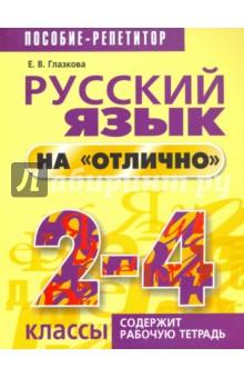 """Русский язык на """"отлично"""". 2-4 классы. Пособие для учащихся"""