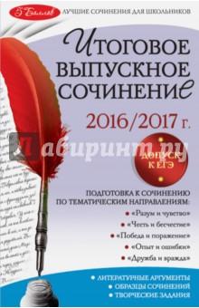 Итоговое выпускное сочинение. 2016/2017 г.