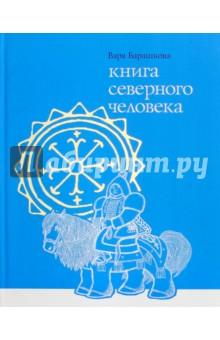 Книга северного человека