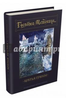 Госпожа Метелица издательский дом мещерякова летящие сказки в п крапивин