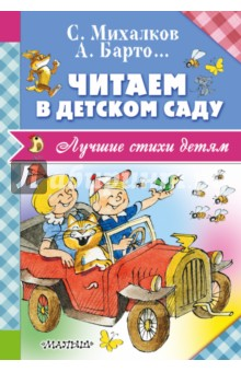 Читаем в детском саду традиционные игры в детском саду