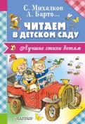 Читаем в детском саду