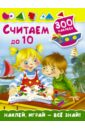 Малышкина Мария Викторовна Считаем до 10 недорого