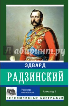 Убийство императора книги издательство аст убийство императора