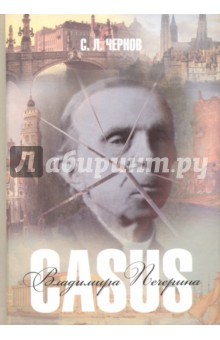 Casus Владимира Печерина