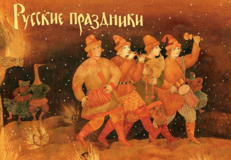 Иллюстрация 1 из 37 для Русские праздники. Комплект открыток. Выпуск 2 | Лабиринт - сувениры. Источник: Лабиринт