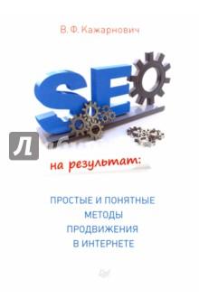 SEO на результат. Простые и понятные методы продвижения в интернете как создатьб сайт купить домен и разместить в интернете на хостинге