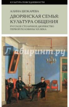 dvoryanskaya-semya-foto