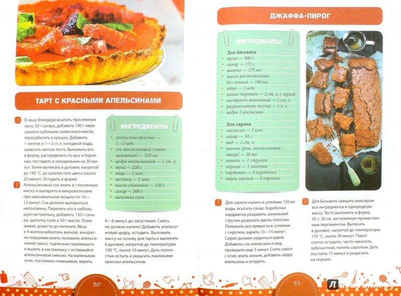 Иллюстрация 1 из 21 для Закусочные и сладкие пироги, пирожки, тарты, киши. Открытые и закрытые - Зоряна Ивченко   Лабиринт - книги. Источник: Лабиринт