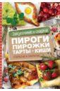 Ивченко Зоряна Закусочные и сладкие пироги, пирожки, тарты, киши. Открытые закрытые